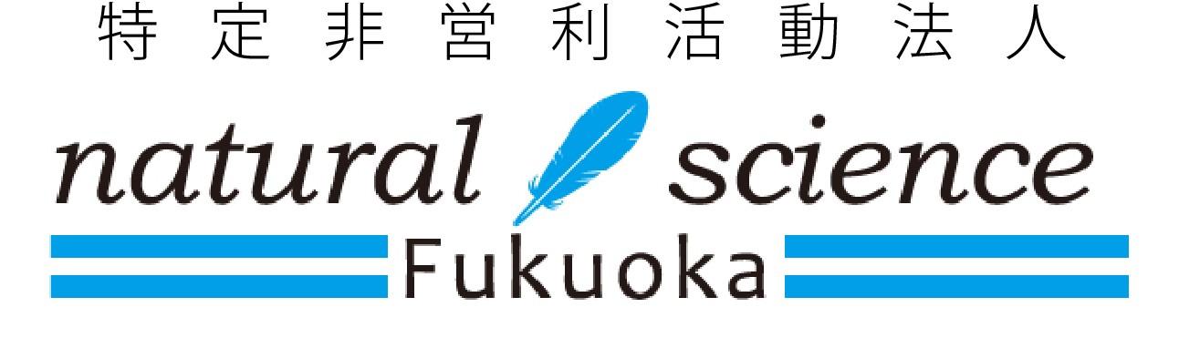 特定非営利活動法人natural science Fukuokanatural science Fukuoka