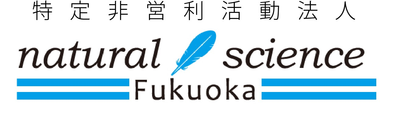 特定非営利活動法人natural science Fukuokanatural science Fukuoka